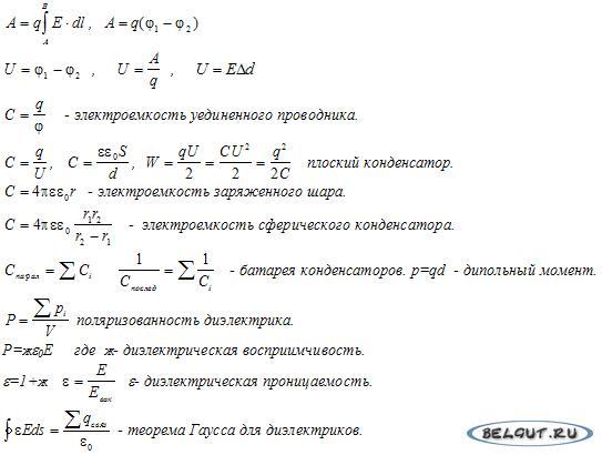 формулы электрические теме явления по шпаргалка